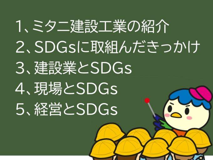 「やいろちゃんと学ぶSDGs」の授業プログラム!